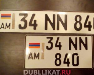 Дубликат номера автомобиля Армении «34  NN 84»