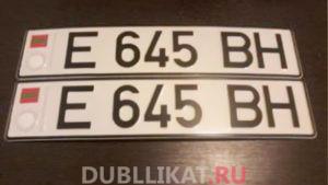 Дубликат номерного знака автомобиля Приднестровья «Е 645 ВН»