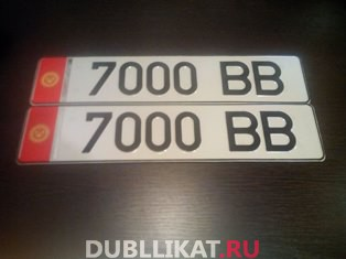 "Дубликат номера Киргизии ""7000 BB"""