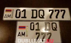 Дубликат автомобильных номеров Армении «01 DQ 777»
