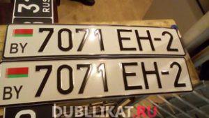 Дубликаты номерных знаков Белоруссии «7071 ЕН-2»
