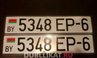 Дубликат гос номера автомобиля Белоруссии