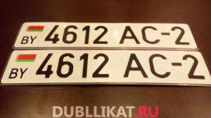 Дубликат белорусского гос номер на авто «4612 AC-2»