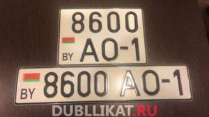 Белорусский дубликат госномера на автомобиль «8600 АО-1»