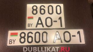 """Белорусский дубликат госномера на автомобиль """"8600 АО-1"""""""