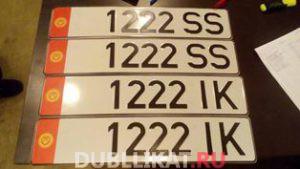 Пачка киргизских номеров