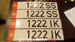 """Партия дубликатов номеров на машину Р. Киргизия """"1222 SS"""" и """"1222 IK"""""""