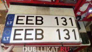 Дубликат литовского гос номера на авто «EEB 131»