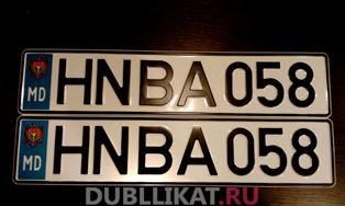 """Дубликат молдавского автомобильного номера """"HNBA 058"""""""