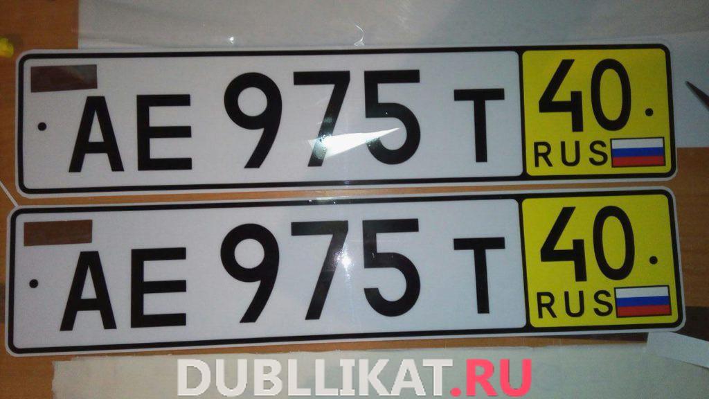 """Дубликат транзитного гос номера на авто нового образца """"АЕ 975 Т"""""""
