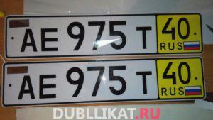 Транзитный номер нового образца