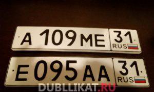 Дубликат номера с флагом РФ 31 регион