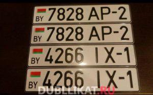 Партия  белорусских дубликатов номеров автомобиля «7828» и «4266»