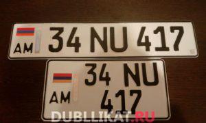 Дубликат номеров на авто Армении «34 NU 417»