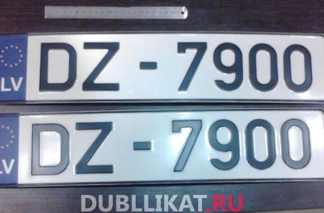 """Дубликат Латвийского гос знака """"DZ-7900"""""""