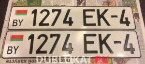 Дубликат номеров Белоруссии «1274 ЕК-4»
