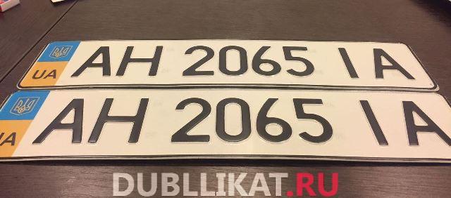 """Украинский дубликат номеров на авто """"AH 2065 IA"""""""