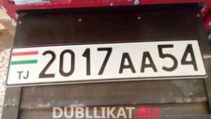 Таджикские дубликаты номерных знаков «2017 АА 54»