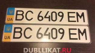"""Украинский автомобильный номер """"BC 6409 EM"""""""