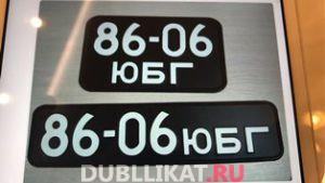 Дубликат российского военного регистрационного знака ВДВ