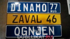 Сувенирные гос номера на авто с надписями «Динамо», «Завал», «OGNJEN»