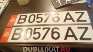 Киргизский номер AZ