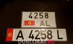 Киргизский комплект номеров авто и мото