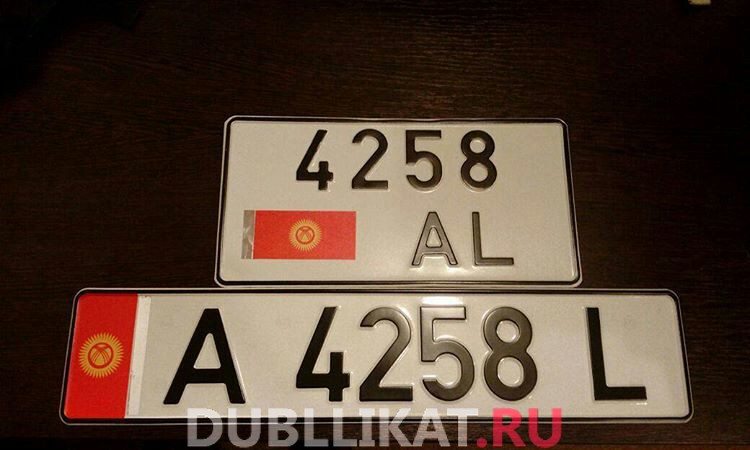 "Киргизский комплект номер на автомобиль и мотоцикл ""А 4258 L"""