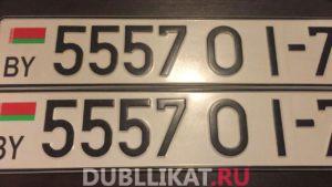 Дубликат белорусского гос номера «5557 O I-7»