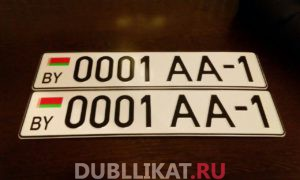 Дубликат белоусского госномера на автомобиль «0001 AA-1»