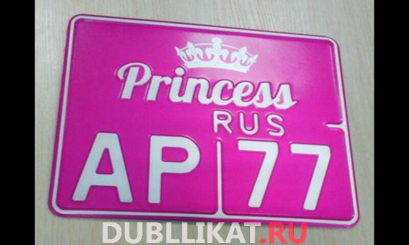 """Сувенирный номер на мотоцикл с надписью """"Princess"""""""