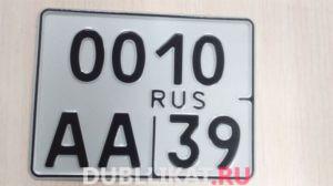 Мото номер РФ, 39 регион