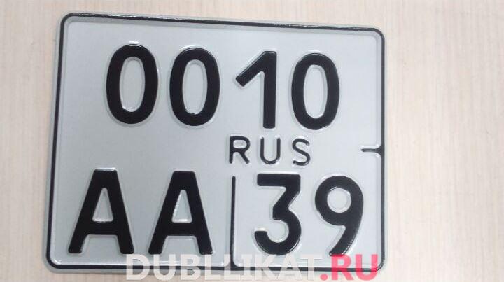 """Гознак на мотоцикл 39 регион """"0010 АА"""""""