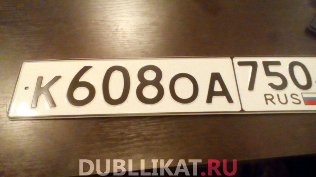 """Номера с флагом на авто 750 регион """"К 608 ОА"""""""