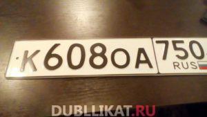 Российский трехзначный номер с флагом, 750 регион