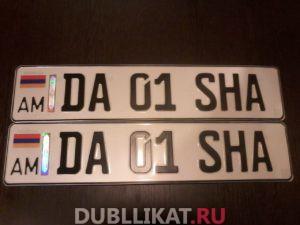 Дубликат армянского номера авто