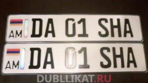 Номера на автомобиль Армении «DA 01 SHA»