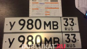 Российский номер авто, 33 регион