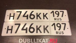 Российский авто дубликат, 197 регион