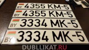 Комплект дубликатов номерных знаков автомобиля Белоруссии