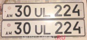Дубликат номера авто Армении