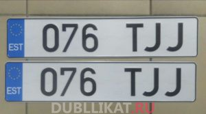 Эстонский дубликат авто номера, евросоюз