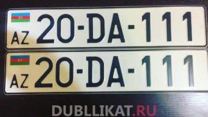 Дубликат авто гос номеров Азербайджана «20 DA 111»