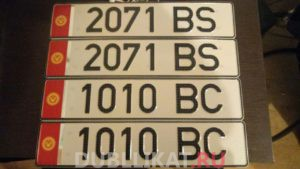 Два комплекта киргизских автомобильных номеров «2071 BS» и «1010 ВС»