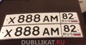 Автомобильные знаки 82 региона