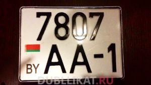 Дубликат номеров квадратных  для авто Р. Беларусь «7807 AA-1»