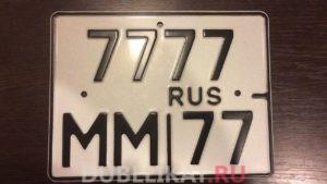 Российский мото номер под американский размер