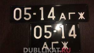 Дубликат номеров для машин СССР «05-14 АГЖ»