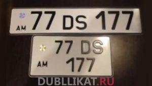 Новые номера на авто Армении «77 DS 177»