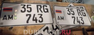 Дубликат регистрационных номеров автомобиля Армении «35 RG 743»